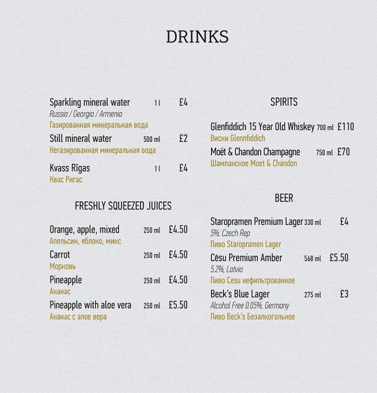 https://gobanya.co.uk/wp-content/uploads/2020/02/menu-drinks-768x800.jpg