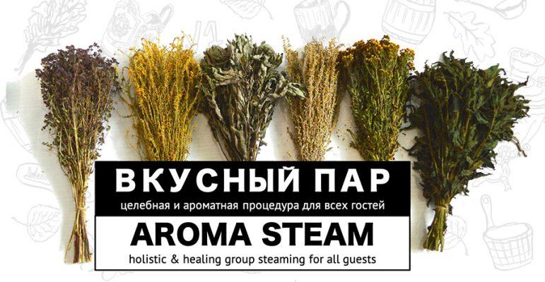 Aroma steam
